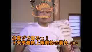迫真グラ部るっ!十天衆最終上限解放の裏技.uno