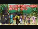 2017年制作mugen新キャラ紹介 凶下位~台