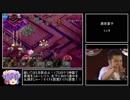 【ゆっくり実況】男達の千年戦争_Part52