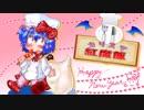 【東方】カリスマ紅魔飯「お正月アラカル