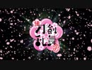【花丸印の日のもとで】続 刀剣乱舞-花丸-