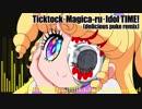 【プリパラRemix】チクタク・Magicaる・アイドルタイム! おいしいゲロ Remix