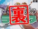 第47位:#212裏 岡田斗司夫ゼミ(4.87)