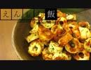 【料理】簡単焼くだけ!ちくわチップス【えんもち飯】
