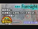 【Foresight】 徹底検証:岩波書店『広辞苑』の「台湾記述」どこが問題か