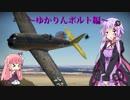 【WarThunder】VOICEROID&戦車娘の戦雷道pt.2~ゆかりんボルト編~