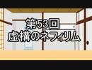 あきゅうと雑談 第53話 「虚構のネフィリム」