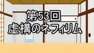 あきゅうと雑談 第53話 「虚構のネフィ