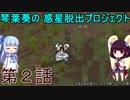 琴葉葵の惑星脱出プロジェクト 第2話【RimWorld実況】
