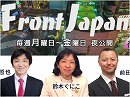 【Front Japan 桜】2020年 日本はどう変わるのか? / 駅伝とオリンピック / 難民と...