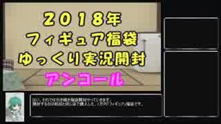 2018年フィギュア福袋ゆっくり開封動画