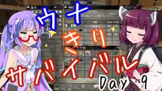 【7DTD】 ウナきりサバイバル! Part.9 (α