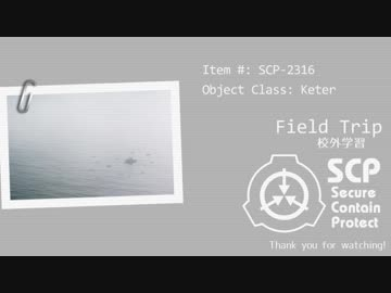 Scp 校外 学習 アートレコード: 校外学習 - SCP財団