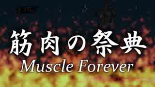 【Mount Your Friends】筋肉の祭典Muscle