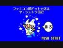 【DFFAC】ファミコン風ドットで送るヤ・シ