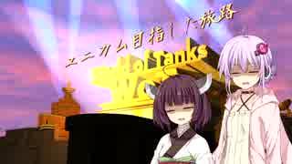 【WoT】ユニカム目指した旅路:Part 3 (Co