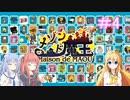 【メゾン・ド・魔王】琴葉姉妹は早く帰ってゲームがしたい。#4
