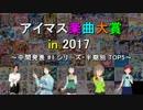 [中間発表#1]アイマス楽曲大賞 in 2017[シリーズ・半期別 TOP5]