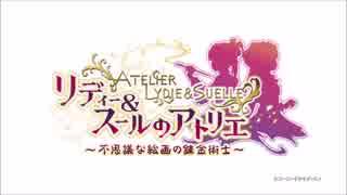 Atelier Lydie & Suelle Vocal Tracks OST ー マスターピース!