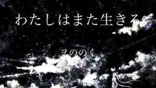 【初音ミク】わたしはまた生きる【オリジナル曲】