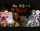 【VOICEROID実況】Re:ゆるーくラチェット&クランクpart.Final