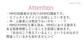 MMD初心者でもいけるMMD講座【MMD刀剣乱舞】