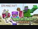 【日刊Minecraft】最強の匠は誰か!?DQM勇者編 幻の修行回第1章【4人実況】
