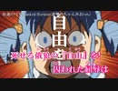 【ニコカラ】紅蓮の弓矢 (on vocal)【 進撃のちゃんみお】