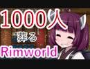 【1080p】1000人葬るRimWorld#07【東北きりたん実況プレイ】