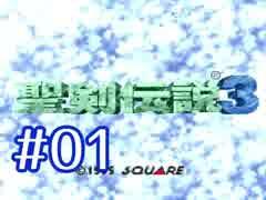 #01【聖剣伝説3】ちょっと希望を担いでく