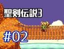 #02【聖剣伝説3】ちょっと希望を担いでくる【実況プレイ】