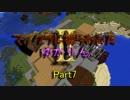 【Minecraft】マイクラに捕らわれたゆかりんⅡ Part7【VOICEROID実況】