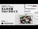 えんもち屋ウルトラボイス/ ニンテンドー3DSテーマ ニコニコ...