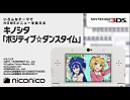 キノシタ「ポジティブ☆ダンスタイム」/ ニンテンドー3DSテーマ ニコニコアレンジ