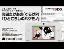 和田たけあき(くらげP)「ひとごろしのバケモノ」/ ニンテンドー3DSテーマ ニコニコ...