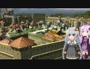 【Imperium Romanum】紲星あかりの街づくり【VOICEROID実況プレイ】Pars.I