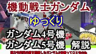 【機動戦士ガンダム】ガンダム4号機、5号機 解説【ゆっくり解説】part38