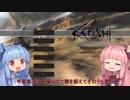 【Kenshi】早口姉妹のKenshi初見プレイpart4【VOICEROID】