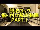 『脱法ロック』踊ってみた振り付け解説動画PART① 反転Ver