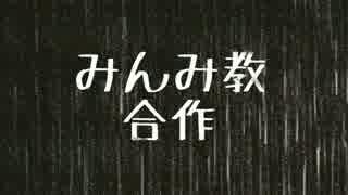 みんみ教合作 ~その いち~ (アニメ「け