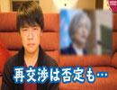 韓国「日韓合意の再交渉は求めないけど、謝罪しろ」