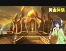 【MTG】京町セイカの黄金体験 #3