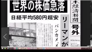 【日銀と金融、利子、国の借金」について議論 ニムロデ氏VS沢村直樹