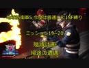 【地球防衛軍5】今度は普通にR:INF縛りM019-020 殲滅計画-帰途の遭遇