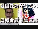 日韓慰安婦合意の「凍結」を韓国政府が公