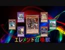 【遊戯王ADS】エレメント召喚獣