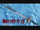 【FGO】ジル・ド・レェ(剣)の剣の作り方