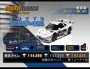 サーキットレ○ス!GTconceptと化した先輩02.NSX