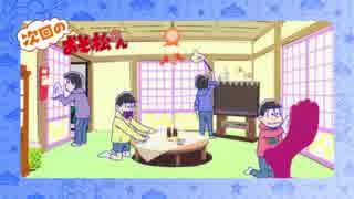 おそ松さん二期【第十五話予告】