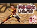 【奈落の魔女とロッカの果実】王道RPGを最後までプレイpart53【実況】
